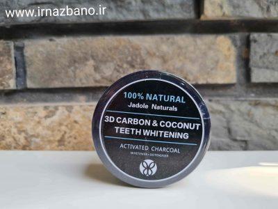 سفید کننده دندان carbon برند جادول نچرال امریکا